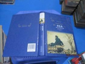 变色龙:契诃夫中短篇小说集   精装  9-7号柜