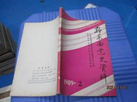 黔东南党史资料1989/2  李建民 张金屏生平等   10-3号柜