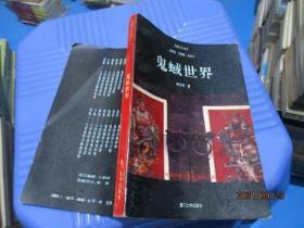 鬼蜮世界—中国传统文化对鬼的认识 林礼明  6-7号柜