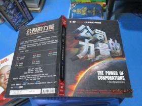 十集大型电视纪录片:公司的力量(5DVD) 11-1号柜