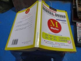青少年素质教育优秀读本:轻松获得高分的最有效秘诀  正版现货  1-5号柜