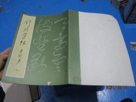 舒同字帖(草)    8开  9-2号柜