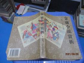 金庸小说赏析 百花   品如图  9-4号柜