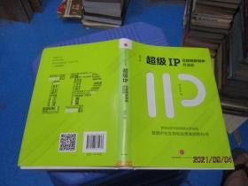 超级IP:互联网新物种方法论  精装  5-5号柜