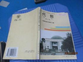 九年义务教育三年制初级中学教科书 代数 第三册  无勾画  9-6号柜