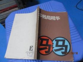 中残局精华   8-6号柜