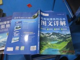高考地理系列丛书图文详解  新书  无勾画   3-2号柜