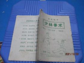 武术精华 少林拳术 精选五形八法拳 朝阳拳   品如图  9-6号柜