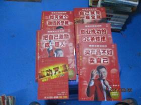 陈安之成功法则(1-5)附4张光盘+成功咒语口诀  实物图  6册合售    2-1号柜