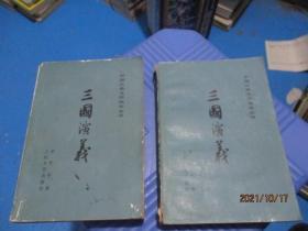 三国演义(全二册)带地图   品自定  10-5号柜