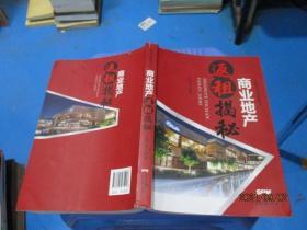 中国房地产思想系列丛书:商业地产返租揭秘   3-2号柜