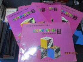 巴斯蒂安钢琴基础教程 (一)基础+乐理+演奏+技巧+视奏  全五册  10-2号柜