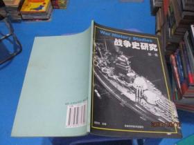 战争史研究-第一集  附光盘Me262飞行教学资料   正版现货  9-2号柜
