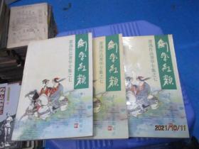 萧逸作品菁华专集之七:剑气红颜(上中下)萧逸  1992年一版一印    10-4号柜