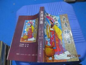 大清神鉴 刘伯温 附 玉管照神集  正版现货  9-6号柜