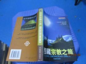 发现西藏书系·关于西藏的名著:西藏宗教之旅   正版现货     9-7号柜