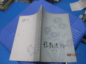 诗歌漫论 李元洛   10-5号柜