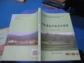 有机茶生产技术与管理  贵州省农广校   8-1号柜