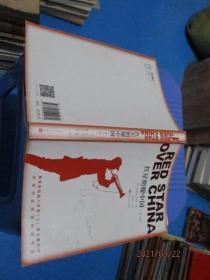 红星照耀中国(青少版)  3-4号柜