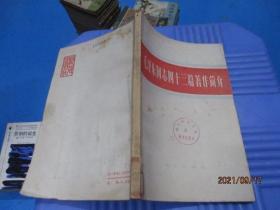 毛泽东同志四十三篇著作简介   8-5号柜