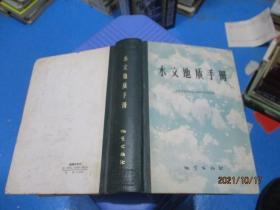 水文地质手册 地质出版社   精装  10-5号柜