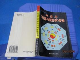 邵伟华《周易与预测学》导读  正版现货    9-7号柜