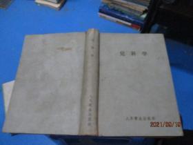 儿科学 人民卫生出版社 1957  精装  8-2号柜