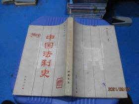 中国法制史  中国书店  竖版  5-7号柜