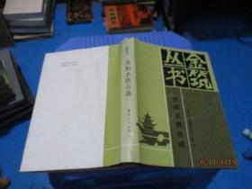 金筑丛书:贵阳名胜古迹   精装  2-8号柜