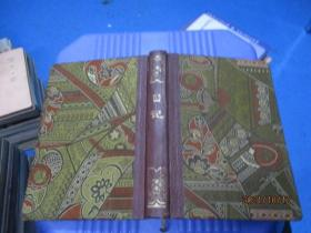 笔记本:日记  第一张插图粘连 未使用  品如图  10-3号柜