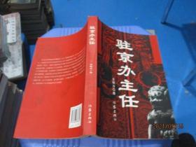 驻京办主任+市长秘书     王晓方  著  2本合售   8-3号柜