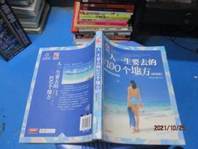 梦想之旅:人一生要去的100个地方.中国篇+世界篇  2本合售 11-1号柜