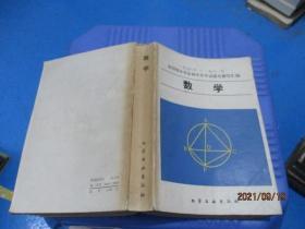 1978年-1981年全国部分省市初中升学试题及解答汇编:数学   8-7号柜