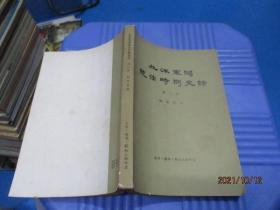 北洋军阀统治时期史话 第二册 第四册  2本合售    10-3号柜