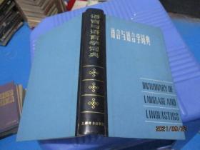 语言与语言学词典  精装  6-7号柜