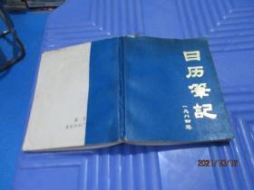 日历笔记1984年  附星期万年历   品如图   小开本  5-1号柜