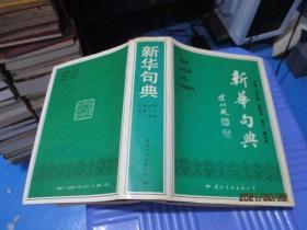 新华句典 张开勤   精装本   正版现货   9-5号柜
