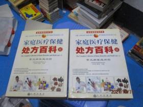 家庭医疗保健处方百科  第三册  上下  常见病家庭用药  正版现货    9-2号柜