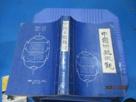 中国术数概观 卜筮卷   正版现货  9-7号柜