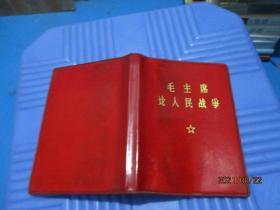 毛主席论人民战争    毛林像 多张林彪题词完整   昆明军区司令部  64开  2-1号柜