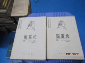 国富论(上下)亚当·斯密  著;杨敬年  译  10-4号柜