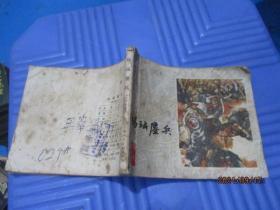 连环画:李自成之九  玛瑙鏖兵   品自定  4-2号柜