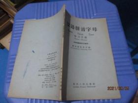 汉语拼音字母学习手册   贵州人民出版社  5-4号柜