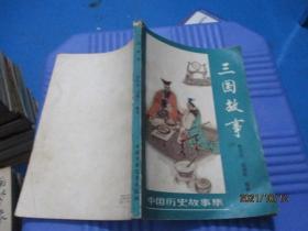 中国历史故事集 三国故事  10-3号柜