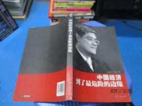 """中国经济到了最危险的边缘+""""新政""""能否改变中国+郎咸平说 我们的生活为什么这么无奈+郎咸平说谁都逃不掉的金融危机  4本合售    11-1号柜"""