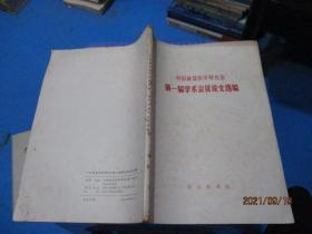 中国康复医学研究会第一届学术会议论文选编   8-2号柜