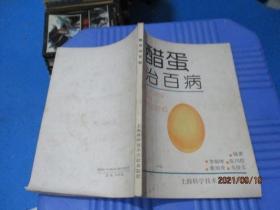 醋蛋治百病 上海科学技术文献出版社   8-6号柜