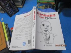 """史玉柱的投资经:从中国""""首负""""到""""股神""""的投资智慧   11-1号柜"""