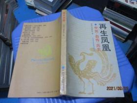 再生凤凰 中国 自传 历史   9-3号柜