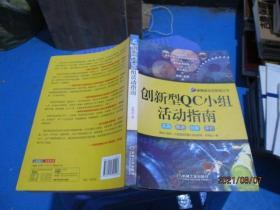 徐明达现场管理丛书:创新型QC小组活动指南  正版现货  1-5号柜